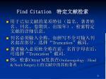 find citation