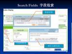 search fields2