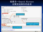 search history2