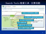 search tools1