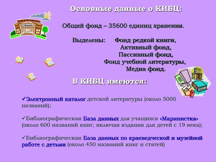 Основные данные о КИБЦ: