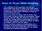 text of tryst with destiny3