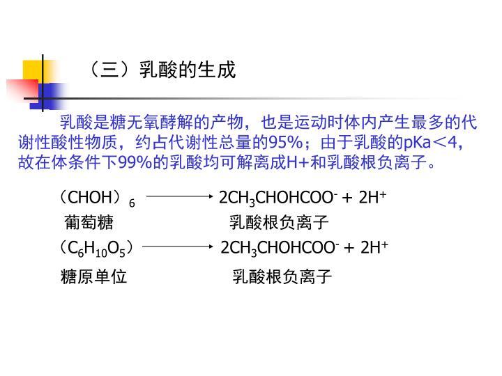 (三)乳酸的生成