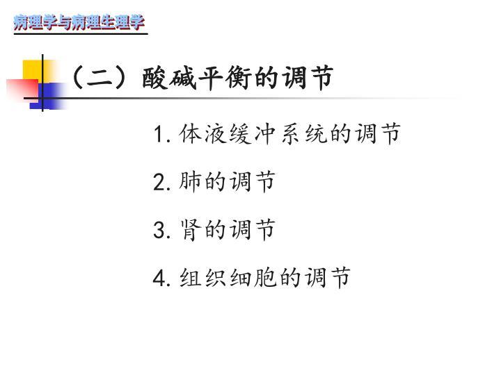 (二)酸碱平衡的调节