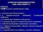a magyar gazdas gpolitika 1990 1994 k z tt i