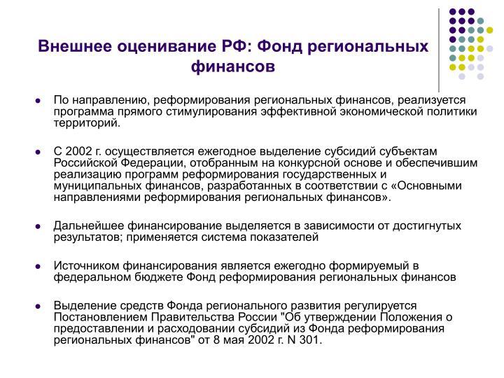 Внешнее оценивание РФ: Фонд региональных финансов