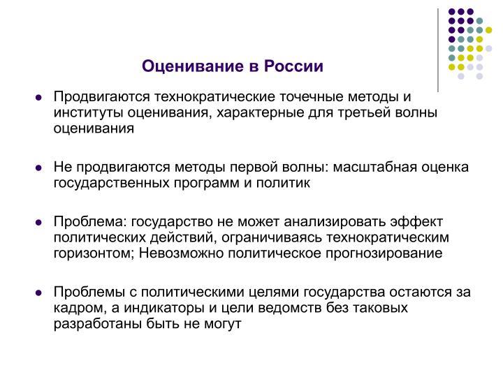 Оценивание в России