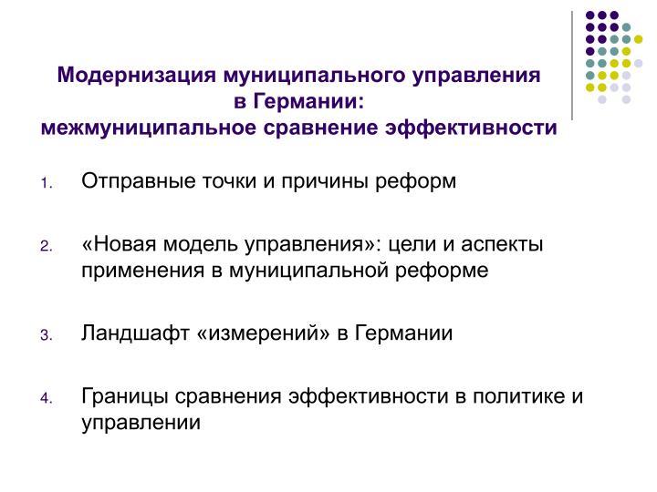 Модернизация муниципального управления