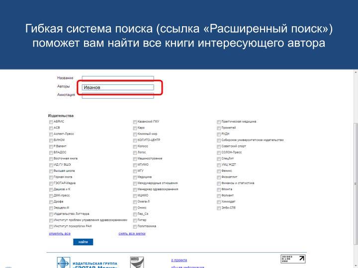 Гибкая система поиска (ссылка «Расширенный поиск»)