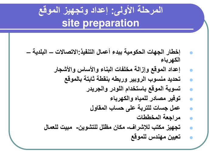 المرحلة الأولى: إعداد وتجهيز الموقع