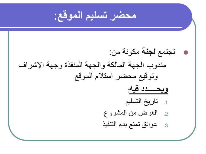 محضر تسليم الموقع: