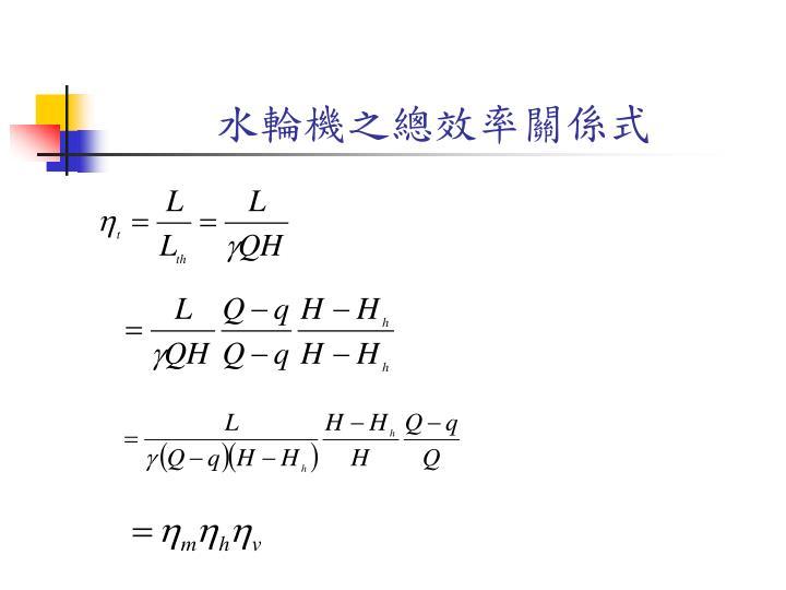 水輪機之總效率關係式