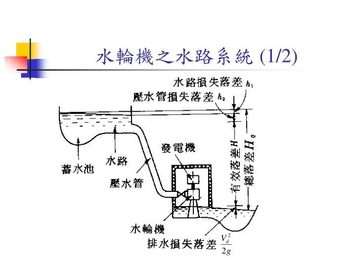 水輪機之水路系統