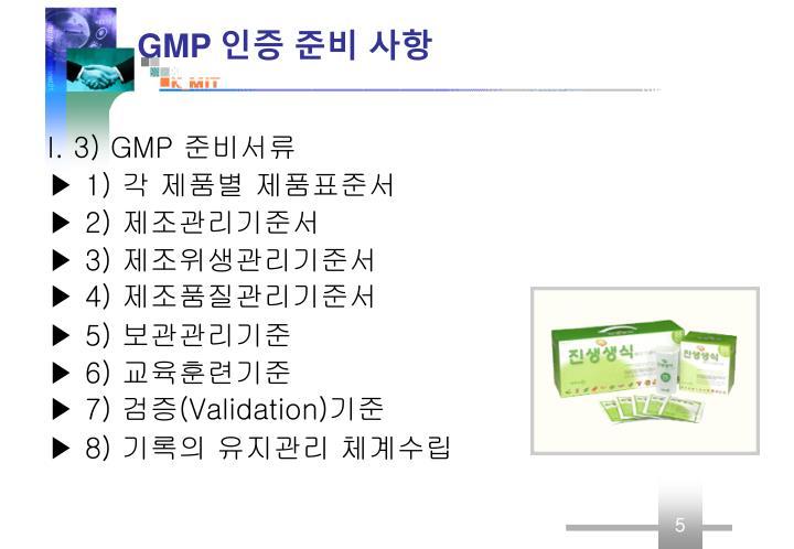 I. 3) GMP