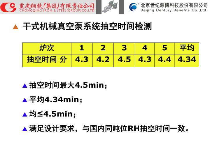 干式机械真空泵系统抽空时间检测