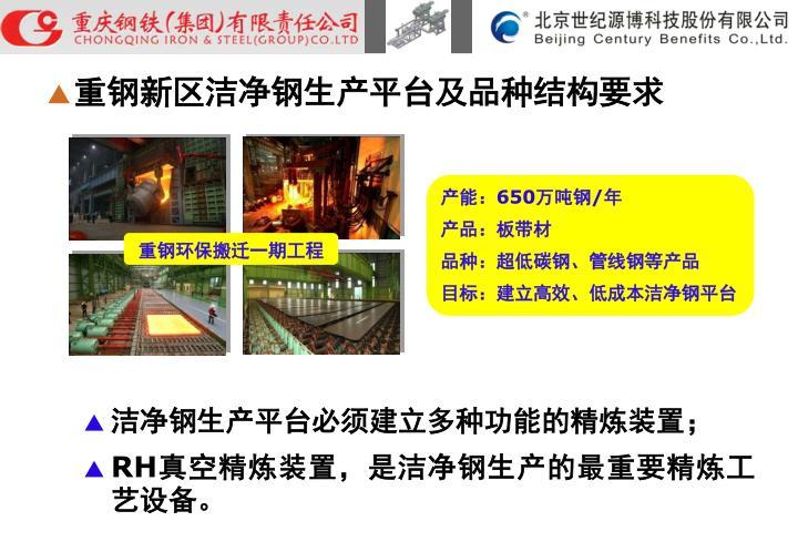 重钢新区洁净钢生产平台及品种结构要求