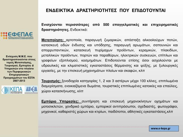 Ενίσχυση Μ.Μ.Ε. που δραστηριοποιούνται στους τομείς Μεταποίησης, Τουρισμού, Εμπορίου
