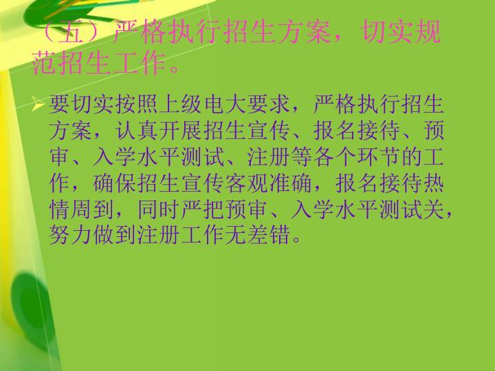 (五)严格执行招生方案,切实规范招生工作。
