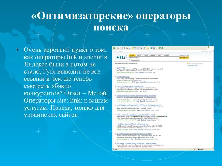 «Оптимизаторские» операторы поиска