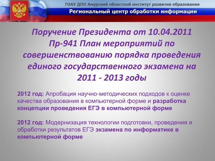 Поручение Президента от 10.04.2011