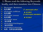1 please read the following keywords loudly and then translate into chinese