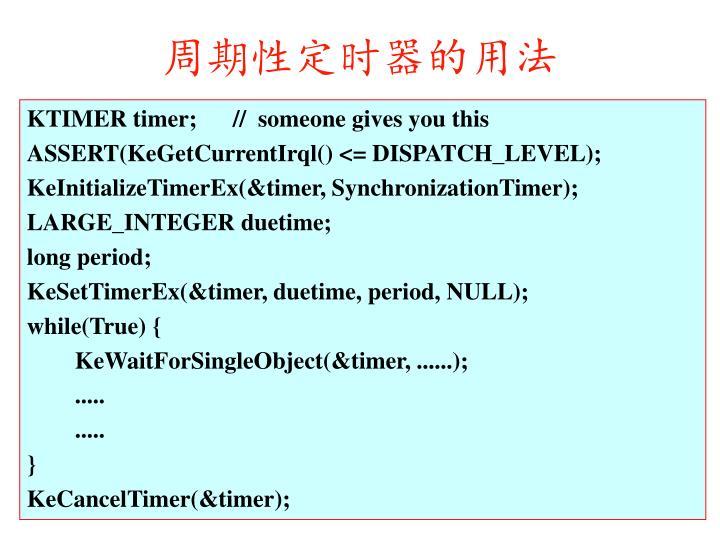 周期性定时器的用法