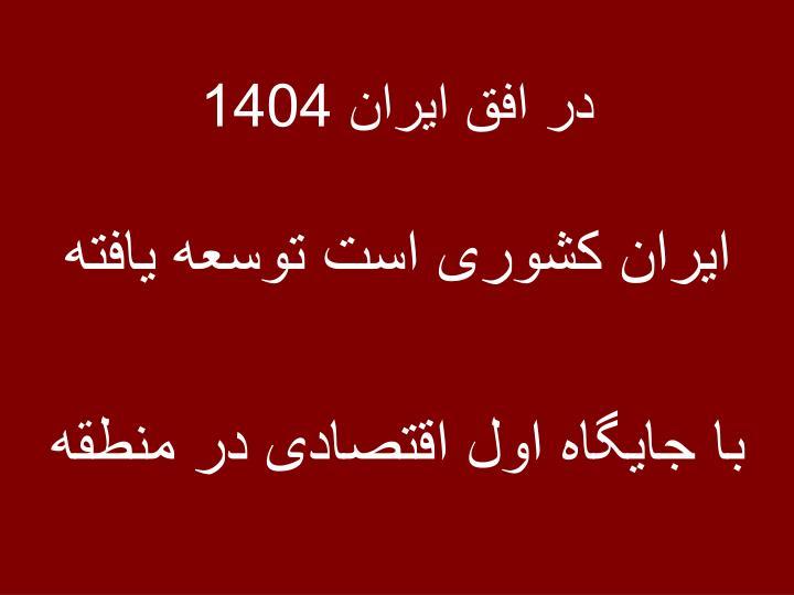 در افق ایران 1404