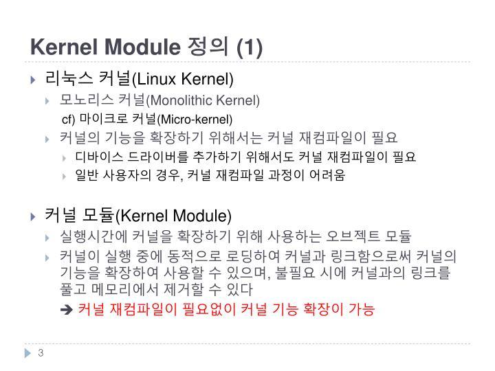 Kernel module 1