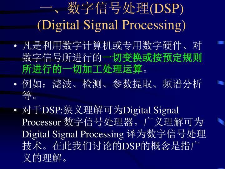 一、数字信号处理(