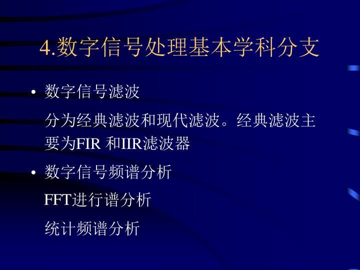 4.数字信号处理基本学科分支
