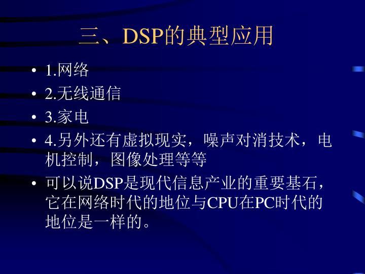 三、DSP的典型应用