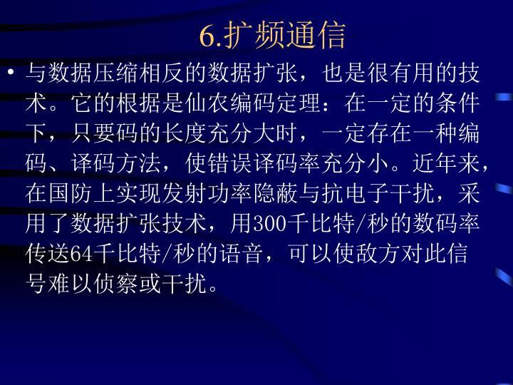 6.扩频通信