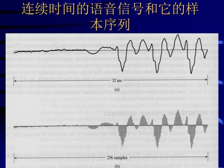 连续时间的语音信号和它的样本序列
