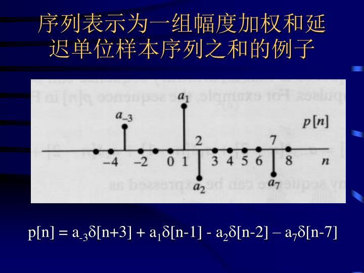 序列表示为一组幅度加权和延迟单位样本序列之和的例子