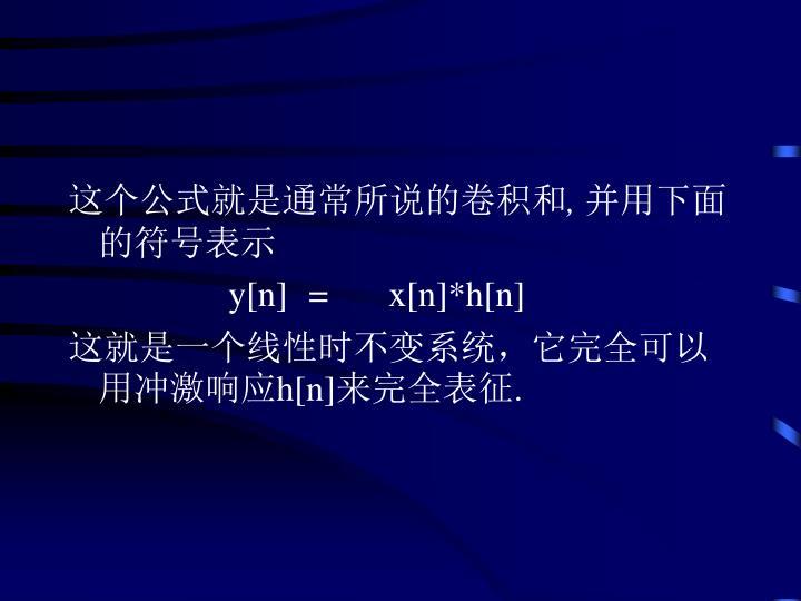 这个公式就是通常所说的卷积和