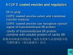 b cop coated vesicles and regulation