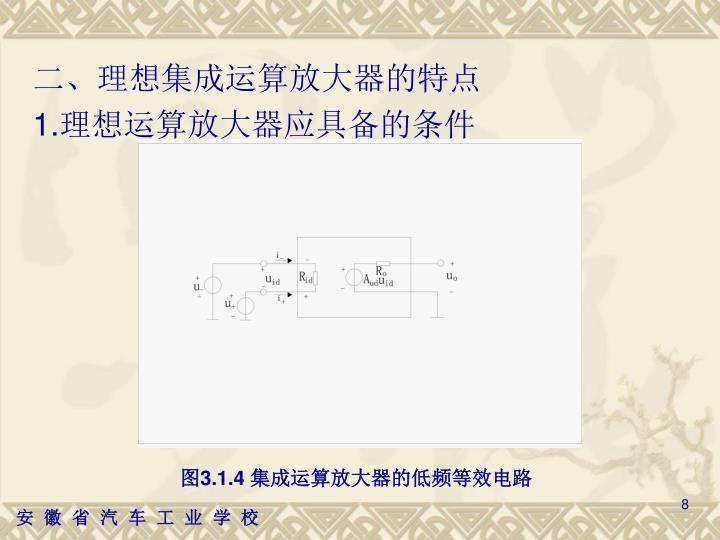 二、理想集成运算放大器的特点