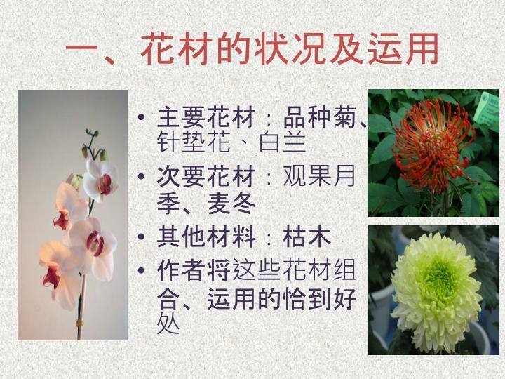 一、花材的状况及运用