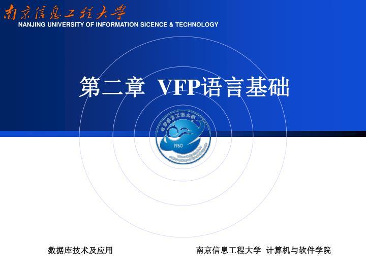 南京信息工程大学  计算机与软件学院