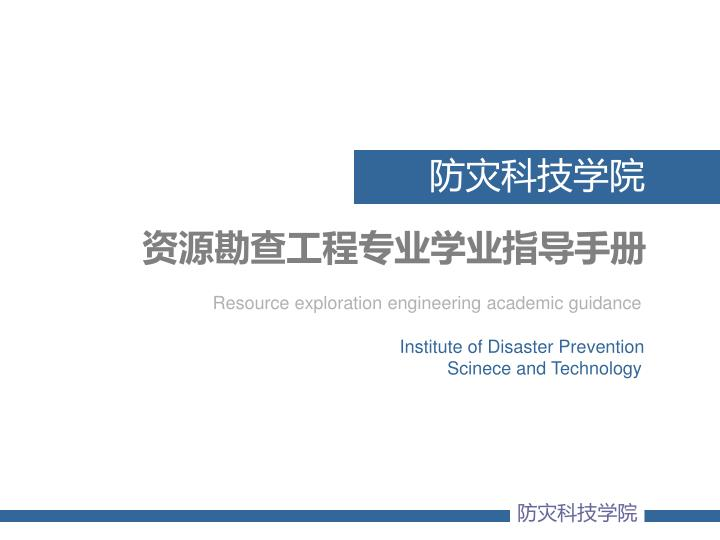 institute of disaster prevention scinece and technology n.