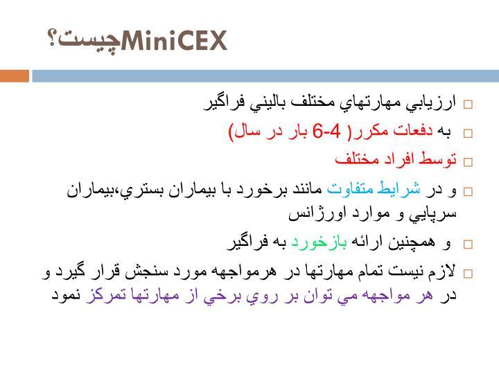 Minicex