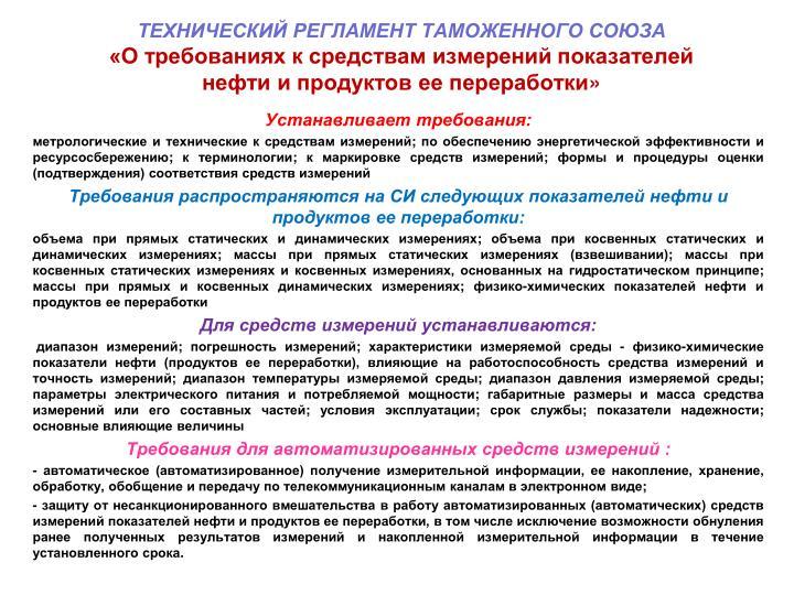 технический регламент таможенного союза о требованиях к нефти суд обязать ответчика