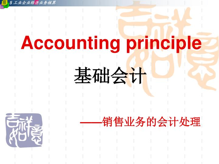 Accounting principle