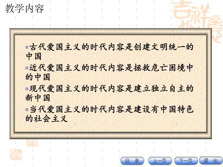 古代爱国主义的时代内容是创建文明统一的中国