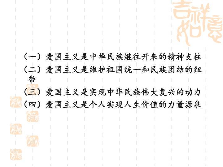 (一)爱国主义是中华民族继往开来的精神支柱