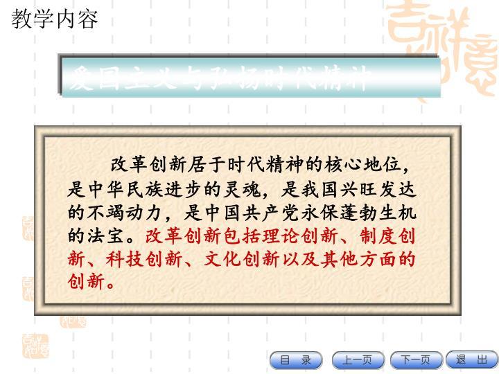 改革创新居于时代精神的核心地位,是中华民族进步的灵魂,是我国兴旺发达的不竭动力,是中国共产党永保蓬勃生机的法宝。