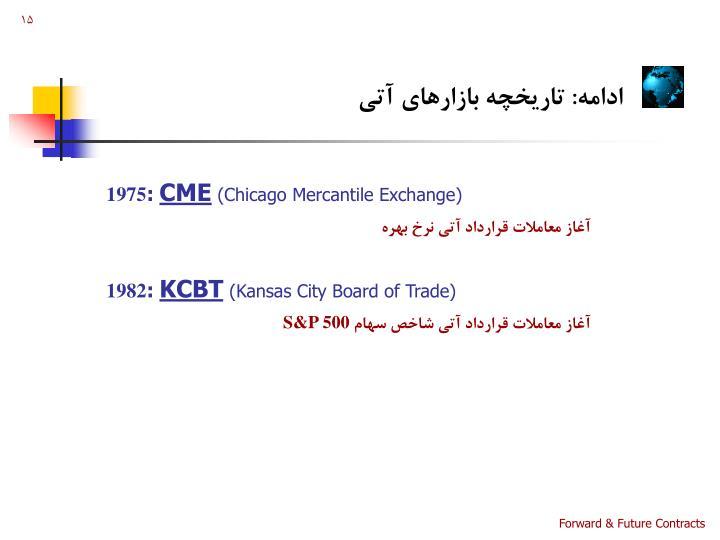 ادامه: تاريخچه بازارهاي آتي