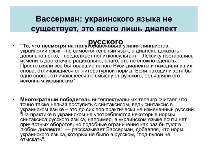 Вассерман: украинского языка не существует, это всего лишь диалект