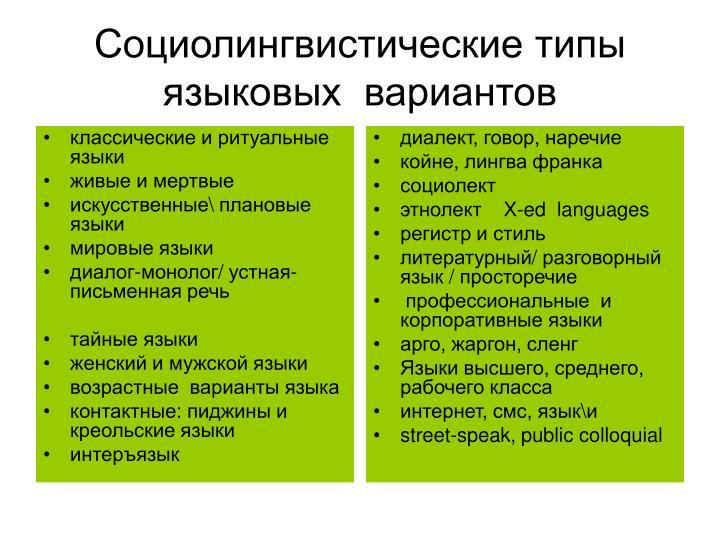 классические и ритуальные языки