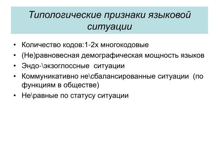 Типологические признаки языковой ситуации